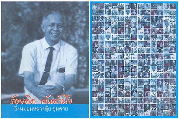 Professor Dr. Mom Luang Tui Chum